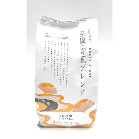 泉慶華鳳オリジナルブレンドコーヒー豆(180g)