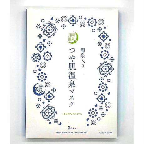【月岡温泉限定】源泉入りつや肌温泉マスク3枚入
