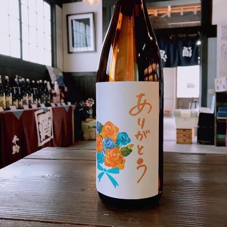 ありがとうラベルの日本酒 1.8L