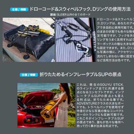 SOUYU STICK 漕遊 2021 ソーユースティック VINTAJEAN 10'6'' Ltd model ヴィンテージーン 10'6'' 限定モデル  サップ インフレータブル