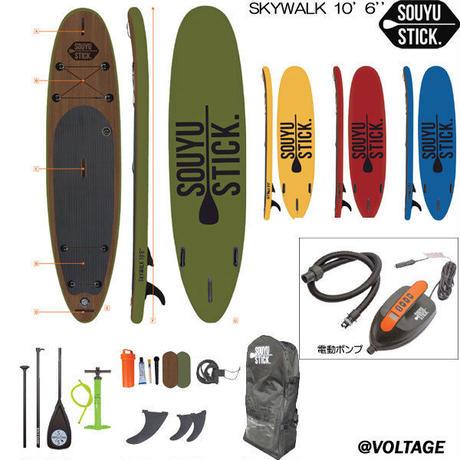 SOUYU STICK 漕遊 2019  ソーユースティック  SKYWALK 10'6'' スカイウォーク 10'6''サップ SUP インフレータブル スタンドアップパドルボード