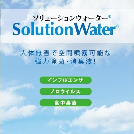 除菌・消臭水 ソリューションウォーター(次亜塩素酸水)   10L <S-30>