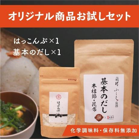 発酵ふしき オリジナル商品 お試しセット