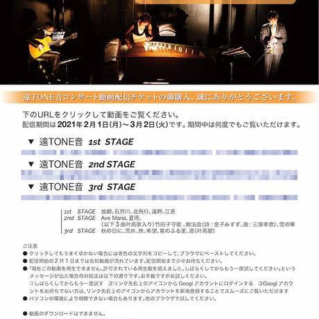 東京エプタザールコンサート(遠TONE音 2020/11/8 収録) 配信開始2021年2月1日より