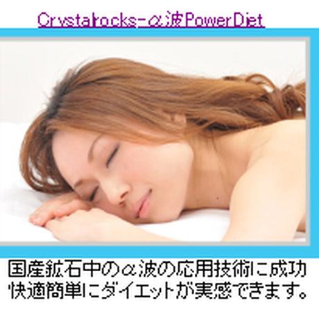 クリスタルロックス α波パワーダイエット法