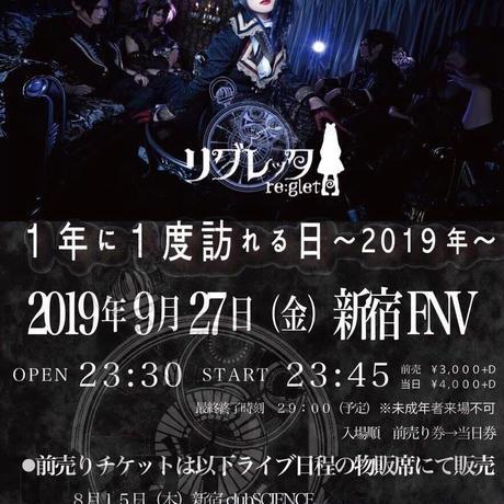 2019.09.27 「一年に一度訪れる日」ライブチケット