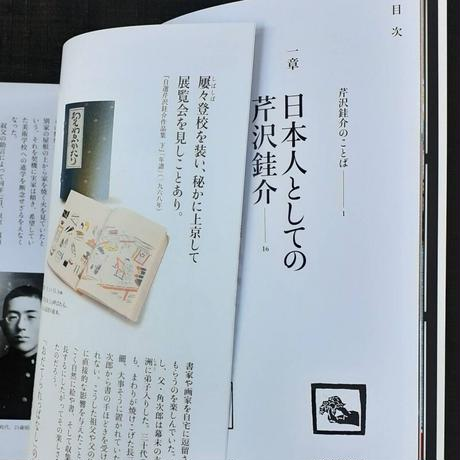 別冊太陽「芹沢銈介の日本」