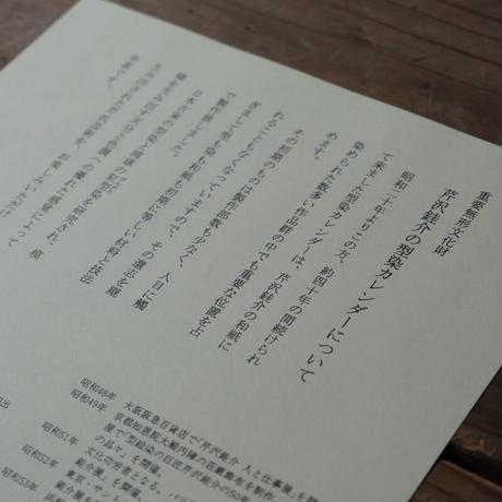 2022年 芹沢銈介型染カレンダー