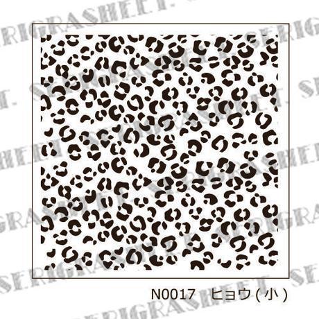 Nail-200 (N0017) アニマル ヒョウ(小)
