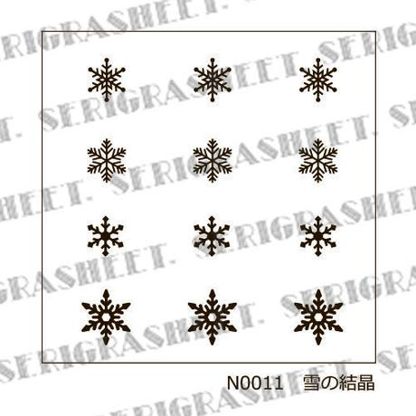 Nail-200 (N0011) 雪の結晶