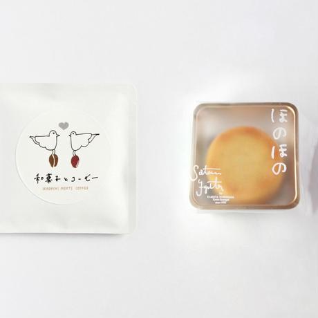 お試しセット(和菓子とコーヒーセット)