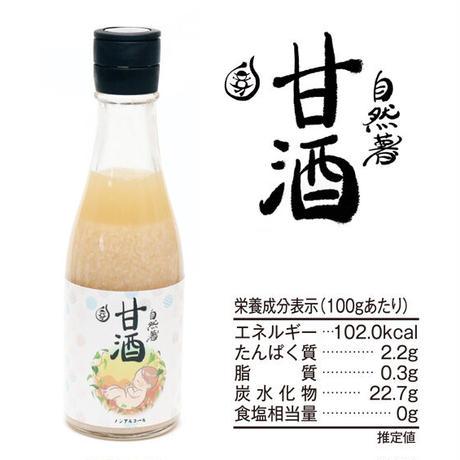 "自然薯甘酒""芽吹く子"""