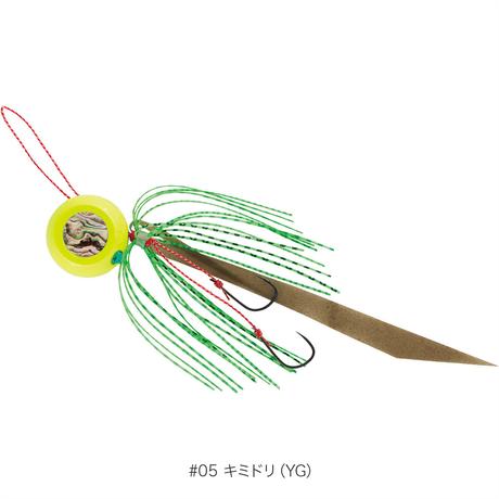 セブンスライド(完成品 アワビ) 120g