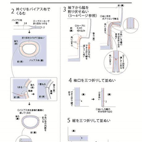 高橋恵美子デザイン 手ぬいのスリット入りブラウス(EC-0010)