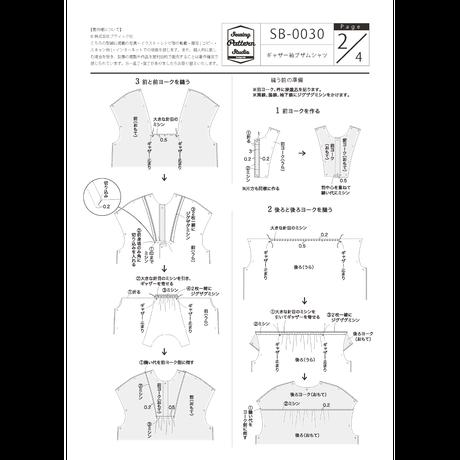 ギャザー袖ブザムシャツ(SB-0030)