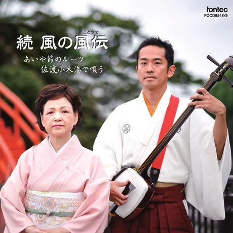 続  風の風伝 〜あいや節のルーツ佐渡小木港で唄う〜(2枚組CDアルバム)