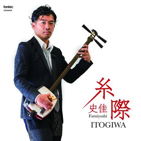 糸際-ITOGIWA-(CDアルバム)