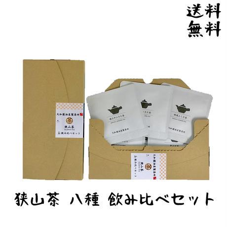 【送料無料】狭山茶 飲み比べセット(8種)