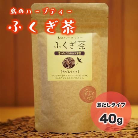<オリジナルブレンド●ノンカフェイン>島のハーブティふくぎ茶 煮だしタイプ木茶40g(クロモジ茶)