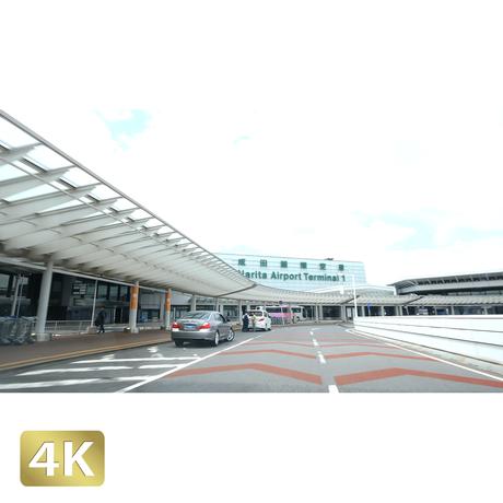 1031038 ■ 成田空港 第1ターミナル