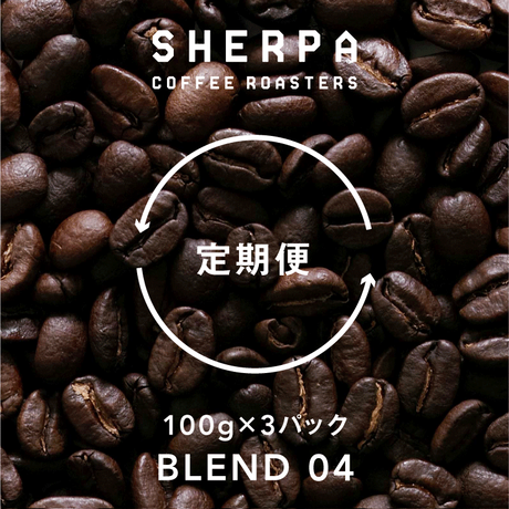 【定期便】ブレンド04 100g×3パック(300g)