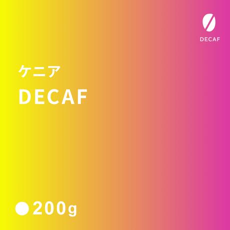 ケニア DECAF / 中深煎り (Full City Roast)  200g