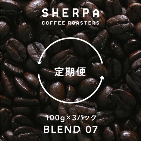 【定期便】ブレンド07 100g×3パック(300g)