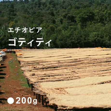 エチオピア  イルガチェフェ ゴティティ / 浅煎り (Medium Roast)