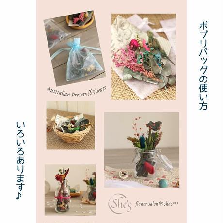 ポプリBAG(小)10個セット【春のお祝いごと用】