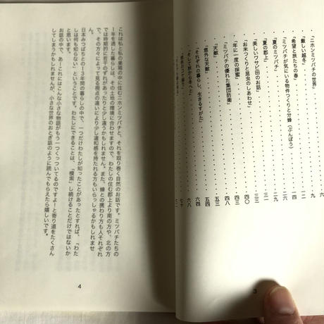 書籍  /  Biophilia.No.0    バイオフィリア 第0候