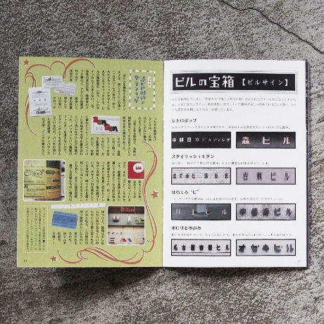 名古屋渋ビル手帖 創刊号