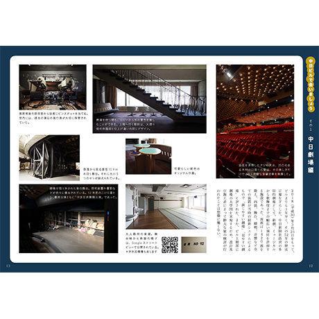 名古屋渋ビル手帖 中日ビル特集号