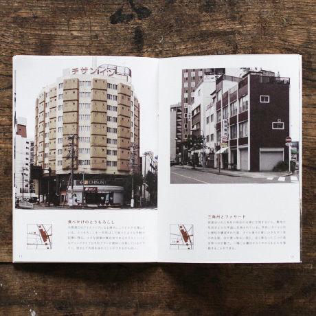 名古屋渋ビル手帖 第3号(名駅特集)