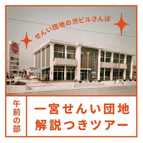 【11/22 午前の部】一宮せんい団地解説付きツアー 参加チケット