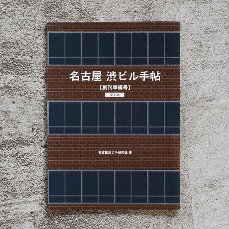 名古屋渋ビル手帖 創刊準備号【復刻版】