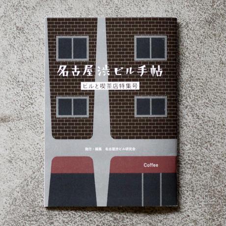 名古屋渋ビル手帖 ビルと喫茶店特集号