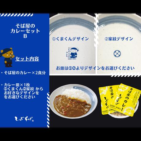 そば屋のカレーセット【B】※8月5日(木)再販開始!