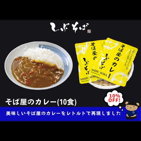 そば屋のカレー(10食)★まとめ買いがお得!