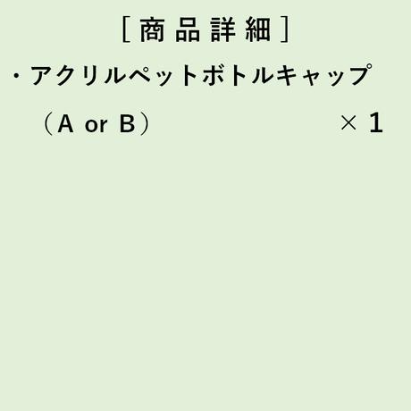 【オンラインストア限定】アクリルペットボトルキャップ(A)