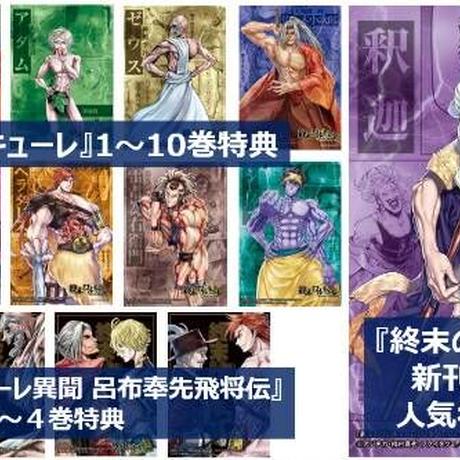 【SHIBUYA TSUTAYA限定特典イラストカード付】『終末のワルキューレ』コンプリート全巻セット