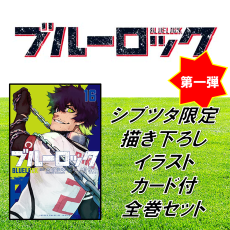 【SHIBUYA TSUTAYA限定特典 第一弾・描き下ろしイラストカード付】ブルーロック 1~16巻 全巻セット
