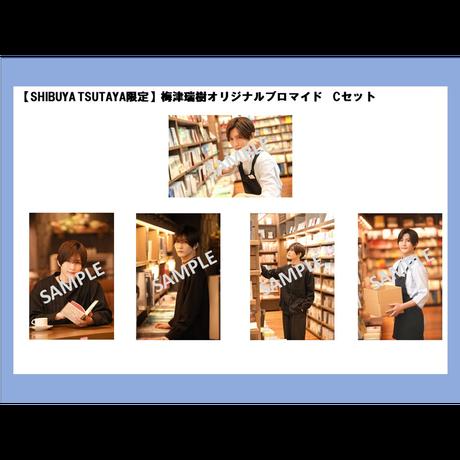 【SHIBUYA TSUTAYA限定販売】梅津瑞樹オリジナルブロマイドセット