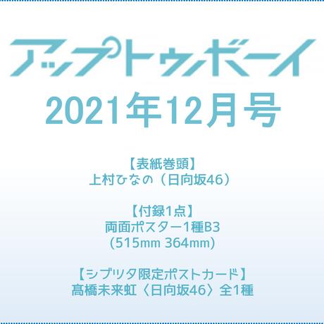 【SHIBUYA TSUTAYA限定特典ポストカード付】アップトゥボーイ 2021年12月号