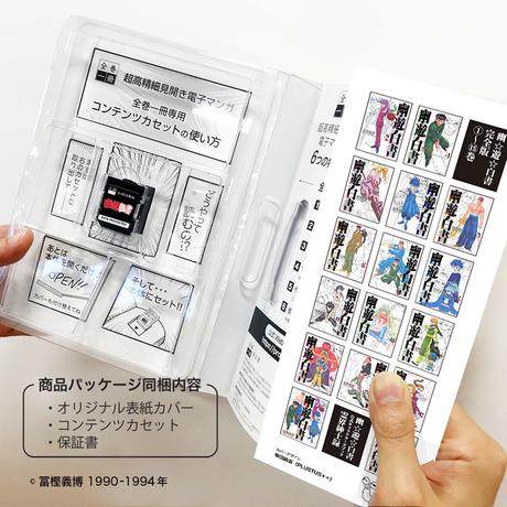 全巻一冊 幽☆遊☆白書(完全版) 冨樫義博 / 集英社
