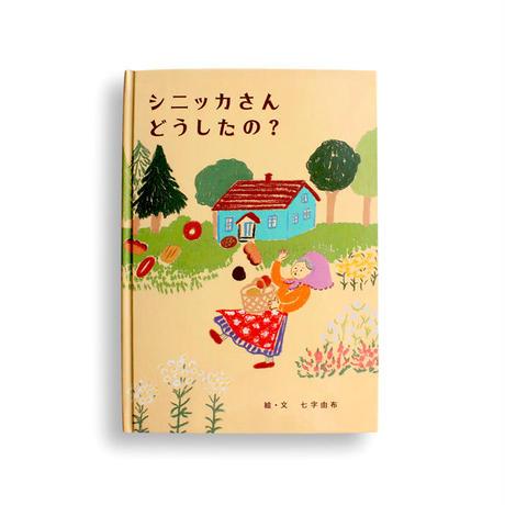 絵本「シニッカさん どうしたの?」ジジ文庫