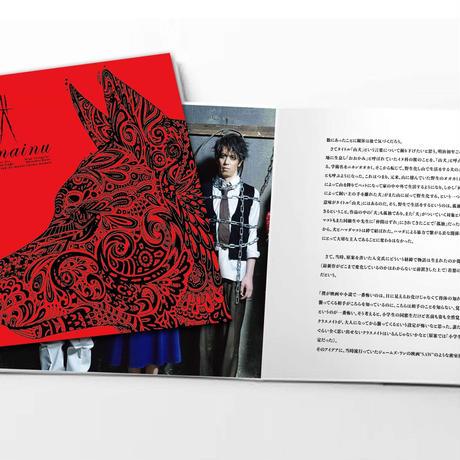舞台「山犬」公式パンフレット