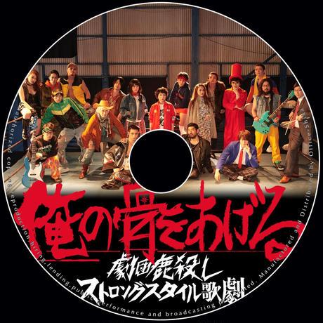 劇団鹿殺し ストロングスタイル歌劇「俺の骨をあげる」DVD