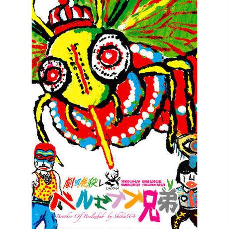劇団鹿殺し「ベルゼブブ兄弟」DVD