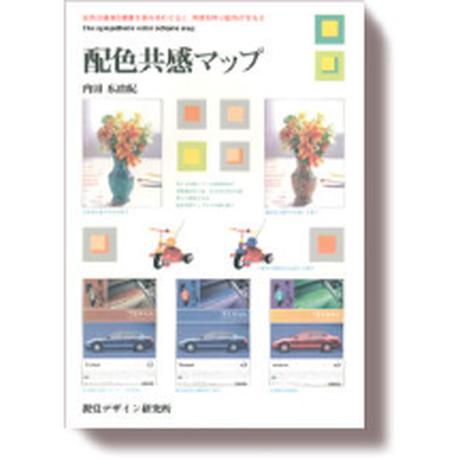 配色共感マップ