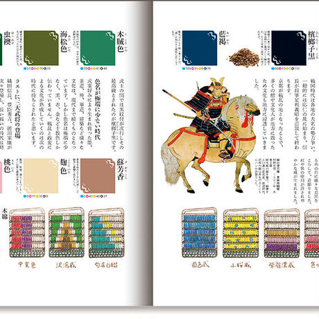 和の色ものがたり 歴史を彩る390色